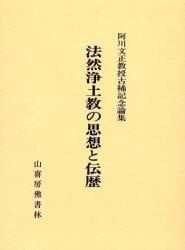 【100円クーポン配布中!】法然浄土教の思想と伝歴