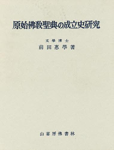 【店内全品5倍】原始仏教聖典の成立史研究【3000円以上送料無料】