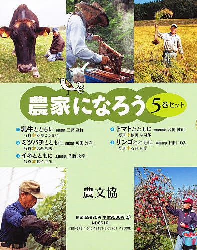 【100円クーポン配布中!】農家になろう 全5巻