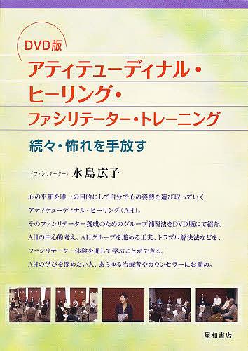 【100円クーポン配布中!】DVD版 アティテューディナル・ヒーリン