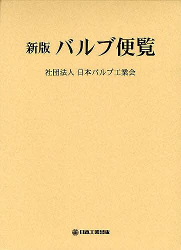 バルブ便覧/日本バルブ工業会【合計3000円以上で送料無料】