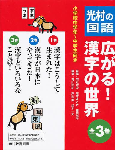 【100円クーポン配布中!】広がる!漢字の世界 全3巻