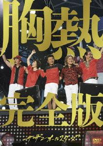 """【100円クーポン配布中!】SUPER SUMMER LIVE 2013""""灼熱のマンピー!! G★スポット解禁!!""""胸熱完全版/サザンオールスターズ"""