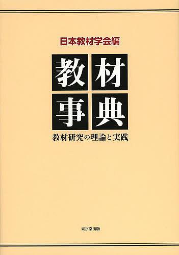 教材事典 教材研究の理論と実践/日本教材学会【合計3000円以上で送料無料】