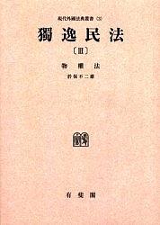 【100円クーポン配布中!】独逸民法 3 オンデマンド版