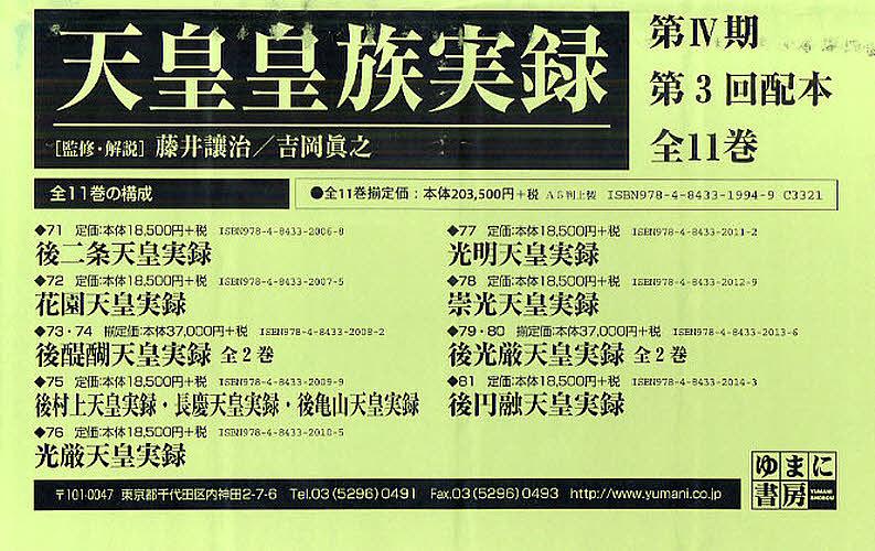 【100円クーポン配布中!】天皇皇族実録 第4期 3配 全11巻