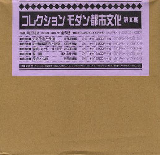 【100円クーポン配布中!】コレクション・モダン都市文化 2期全5巻/和田博文