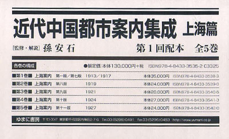 【100円クーポン配布中!】近代中国都市案内集成 上海篇 第1回配本 5巻セット/孫安石