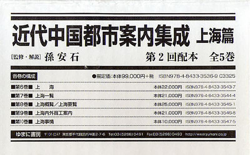 【店内全品5倍】近代中国都市案内集成 上海篇 第2回配本 5巻セット/孫安石【3000円以上送料無料】