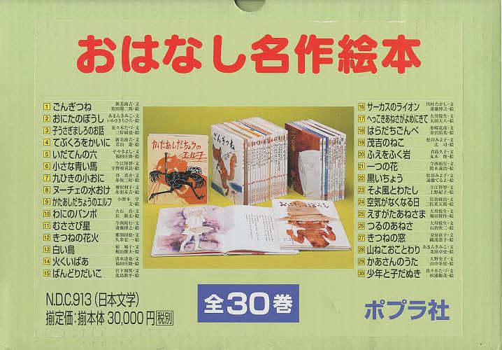 【100円クーポン配布中!】おはなし名作絵本 全30巻