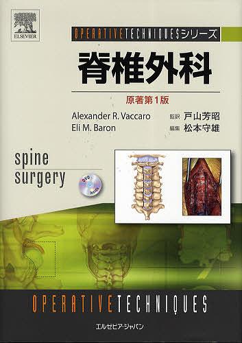 【100円クーポン配布中!】脊椎外科/AlexanderR.Vaccaro/EliM.Baron/戸山芳昭