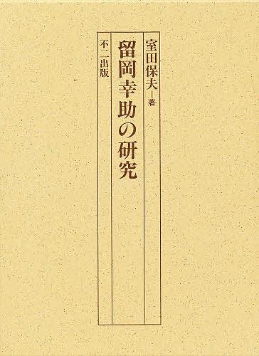 【100円クーポン配布中!】留岡幸助の研究/室田保夫