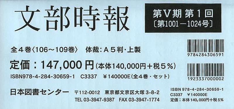 【100円クーポン配布中!】文部時報 第5期 第1回 106~109巻 4巻セット/文部省
