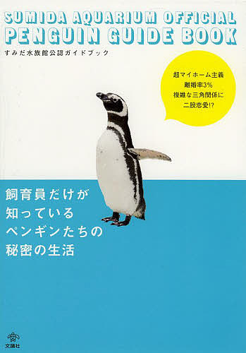 飼育員だけが知っているペンギンたちの秘密の生活 新商品!新型 すみだ水族館公認ガイドブック 中田啓子 3000円以上送料無料 驚きの値段で