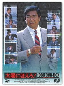 【100円クーポン配布中!】太陽にほえろ! 1985 DVD-BOX/石原裕次郎