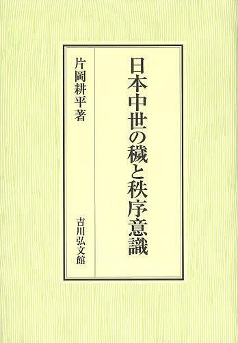 日本中世の穢と秩序意識/片岡耕平【合計3000円以上で送料無料】