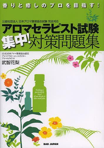 アロマセラピスト試験集中 対策問題集 香りと癒しのプロを目指す 3000円以上送料無料 世界の人気ブランド 70%OFFアウトレット 武智花梨