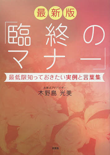 最新版 臨終のマナー 最低限知っておきた/木野島光美【3000円以上送料無料】