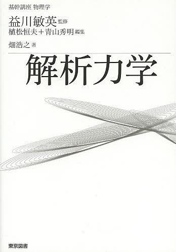 基幹講座物理学 解析力学 購入 在庫一掃売り切りセール 3000円以上送料無料 畑浩之