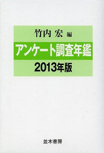 【100円クーポン配布中!】アンケート調査年鑑 2013年版/竹内宏