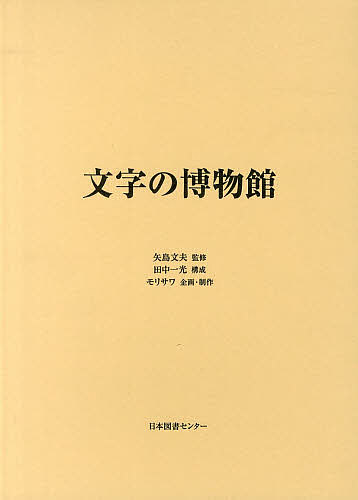 文字の博物館 復刻/矢島文夫