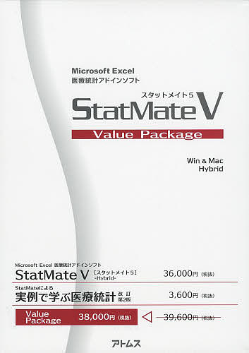 【100円クーポン配布中!】StatMateによる実例で学ぶ医療統計/高橋泰生