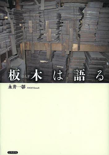 板木は語る/永井一彰【合計3000円以上で送料無料】