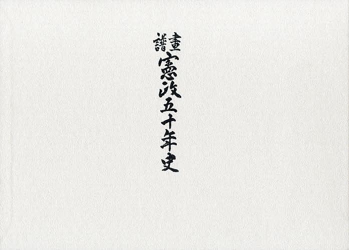 【100円クーポン配布中!】畫譜憲政五十年史/田中萬逸
