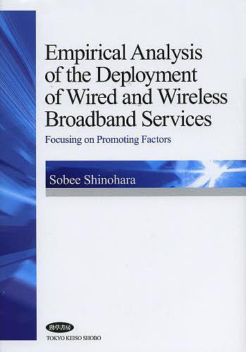 【100円クーポン配布中!】Empirical Analysis of the Deployment of Wired and Wireless Broadband Services Focusing on Promoting Factors/篠原聡兵衛