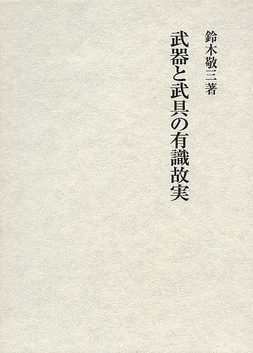 【店内全品5倍】武器と武具の有識故実/鈴木敬三【3000円以上送料無料】