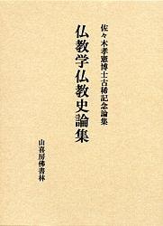仏教学仏教史論集 佐々木孝憲博士古稀記念
