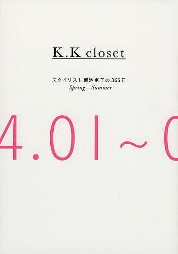 K.K closet スタイリスト菊池京子の365日 Spring-Summer/菊池京子【3000円以上送料無料】