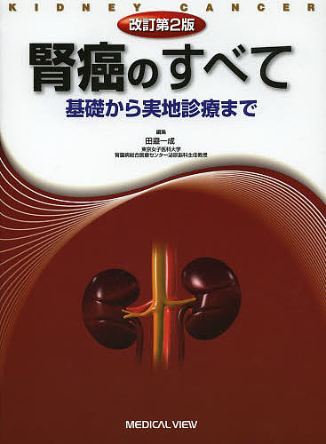 【100円クーポン配布中!】腎癌のすべて 基礎から実地診療まで/田邉一成