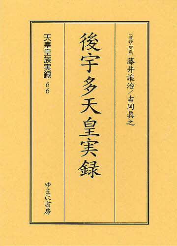 【店内全品5倍】天皇皇族実録 66 影印【3000円以上送料無料】