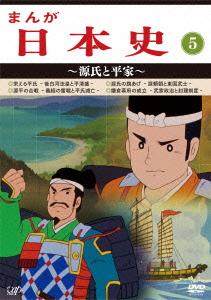 【100円クーポン配布中!】まんが日本史(5)~源氏と平家~