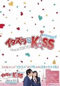 【100円クーポン配布中!】イタズラなKiss~Love in TOKYO ディレクターズ・カット版 ブルーレイBOX1(Blu-ray Disc)/未来穂香