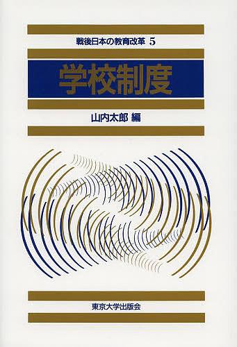 【100円クーポン配布中!】戦後日本の教育改革 5/山内太郎