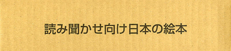 【100円クーポン配布中!】読み聞かせ向け日本の絵本 全7冊