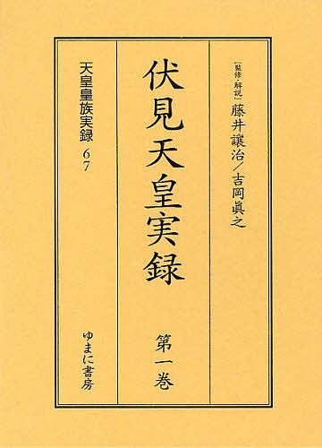 【店内全品5倍】伏見天皇実録 全2巻【3000円以上送料無料】