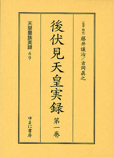 【100円クーポン配布中!】後伏見天皇実録 全2巻