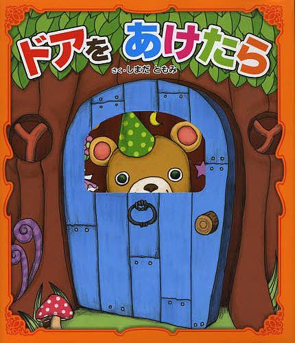 ドアをあけたら しまだともみ 子供 セットアップ 絵本 全品最安値に挑戦 3000円以上送料無料
