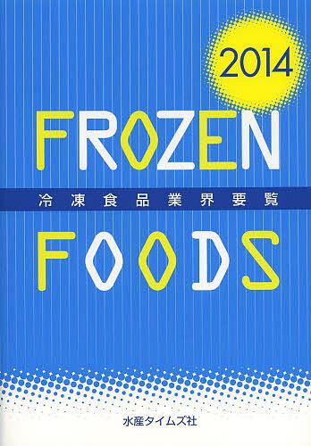 冷凍食品業界要覧 2014【3000円以上送料無料】
