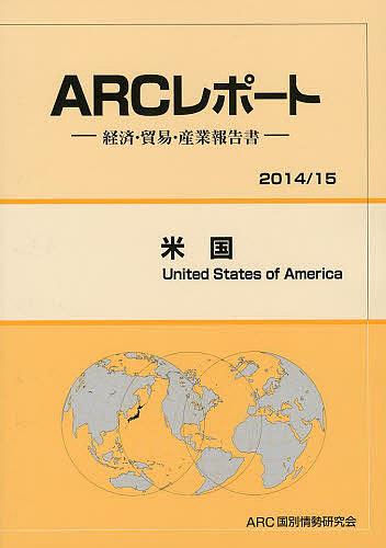 【100円クーポン配布中!】米国 2014/15年版/ARC国別情勢研究会