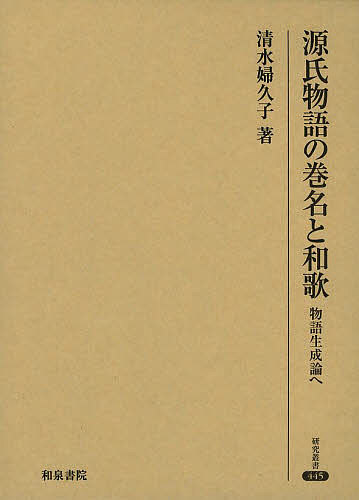 【100円クーポン配布中!】源氏物語の巻名と和歌 物語生成論へ/清水婦久子