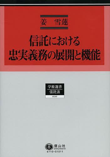 【100円クーポン配布中!】信託における忠実義務の展開と機能/姜雪蓮