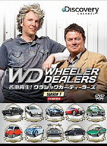 【100円クーポン配布中!】名車再生!クラシックカー・ディーラーズ DVD-BOX