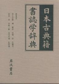 【100円クーポン配布中!】日本古典籍書誌学辞典/井上宗雄