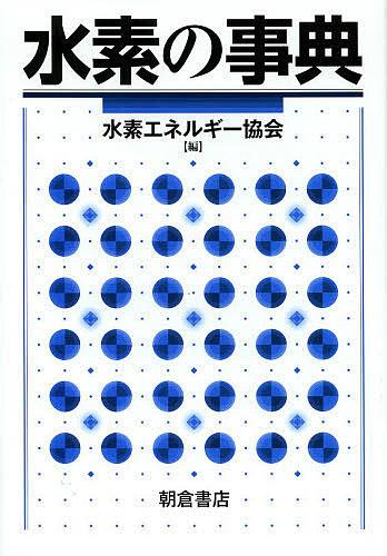 【100円クーポン配布中!】水素の事典/水素エネルギー協会