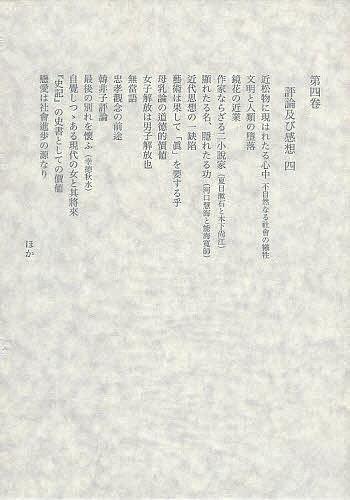 【100円クーポン配布中!】田岡嶺雲全集 第4巻/田岡嶺雲/西田勝