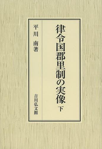 【100円クーポン配布中!】律令国郡里制の実像 下/平川南